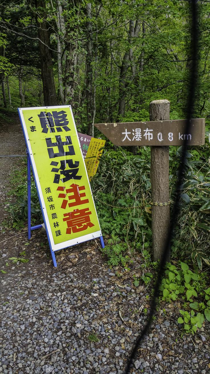 japan_nagano_yonako_falls-11