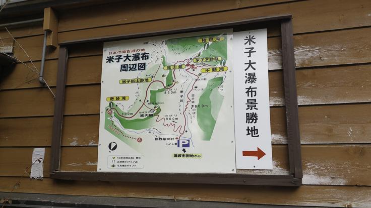 japan_nagano_yonako_falls-17