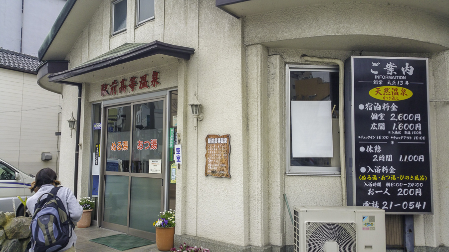 Beppu public onsen